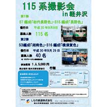 9月29日しなの鉄道で「115系撮影会 in 軽井沢 第2弾」開催