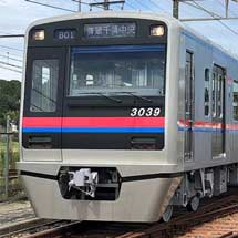 京成3000形3039編成が営業運転を開始