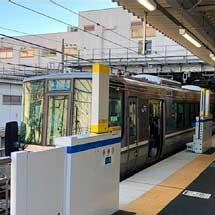 JR西日本,明石駅3・4番のりばに昇降式ホーム柵を設置へ