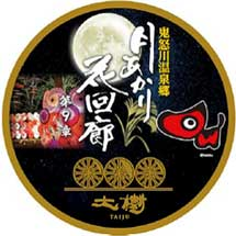 9月29日〜10月8日東武「SL大樹×会津若松市 連携企画」を実施