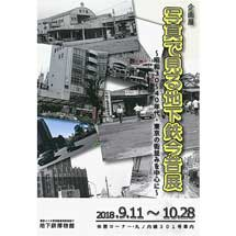地下鉄博物館で企画展「写真で見る地下鉄今昔展」開催