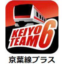 JR東日本,「京葉線プラス」アプリをリリース