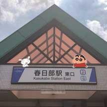 東武,10月1日から春日部駅の発車メロディを「オラはにんきもの」に