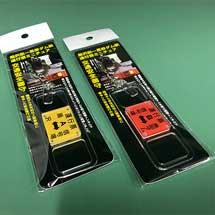 関電トンネルトロリーバスの『「運行票」型御守りキーホルダー』発売