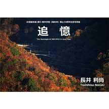 「追憶:JR信越本線 横川-軽井沢間(碓氷峠)廃止20周年記念写真集」を期間限定で値下げ販売