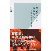 オリンピックと東京改造交通インフラから読み解く