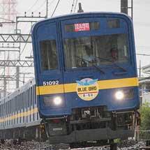 東武東上線で婚活列車運転