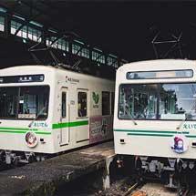 『えいでん・ゆるキャン△ ラッピング電車さよならフェスタ』開催