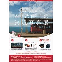 9月15日〜24日シン・エヒメで「えひめ南予の鉄道写真展」開催