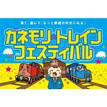 9月15日〜17日金森赤レンガ倉庫で「カネモリトレインフェスティバル」開催