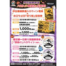 伊豆箱根鉄道「ハロウィン限定切符(2種)」発売