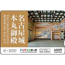 名古屋市交「名古屋城本丸御殿完成公開」記念ドニチエコきっぷ(第2弾)を発売