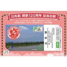 比布駅わがまちご当地入場券用「開駅120周年」記念台紙を配布