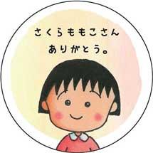 静岡鉄道「ちびまる子ちゃんラッピングトレイン」 に「さくらももこさん ありがとう。」ヘッドマーク掲出