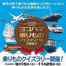 9月15日〜11月25日「ヨコハマ乗りものフェスティバル2018 乗りものクイズラリー」開催