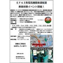 9月16日碓氷峠鉄道文化むらで「EF63形電気機関車運転室乗車体験イベント」開催