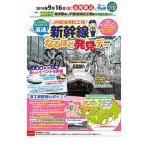 JR東海ツアーズ『浜松工場「工場線」乗車体験ができる「新幹線なるほど発見デー」ツアー』参加者募集