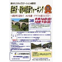 9月16日,10月7日しなの鉄道,「軽井沢・碓氷峠散策ウォーキング」参加者募集