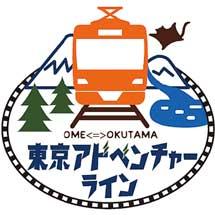 JR東日本,青梅線(青梅—奥多摩間)の愛称を「東京アドベンチャーライン」に