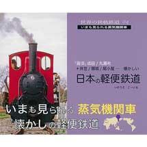 日本の軽便鉄道