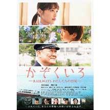 映画「かぞくいろ ーRAILWAYS わたしたちの出発ー」が11月30日に公開