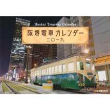 「2019年阪堺電車カレンダー」発売