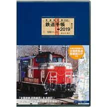 鉄道手帳[2019年版]