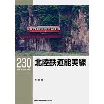 RM LIBRARY 230北陸鉄道能美線