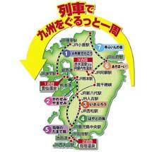 「7つの観光列車でめぐる九州7県周遊・鉄道ロマンの旅4日間」参加者募集