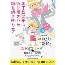 仙台市交通局,リアル謎解きゲーム「WE QUEST」実施