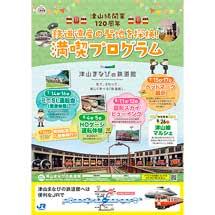 7月14日〜9月17日津山まなびの鉄道館で「鉄道遺産の聖地を探検!満喫プログラム」開催