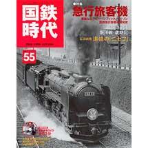 国鉄時代 vol.552018-11月号