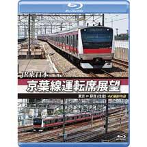 アネック,「京葉線運転席展望」を9月21日に発売