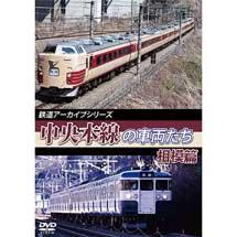 アネック,「中央本線の車両たち【相模篇】」を9月21日に発売