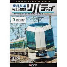 ビコム,「東武鉄道500系 特急リバティ会津 4K撮影作品」を9月21日に発売