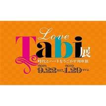 9月22日〜1月19日京都鉄道博物館で企画展「Love Tabi」展開催