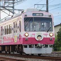 静岡鉄道で「さくらももこさん ありがとう。」の特別ヘッドマーク