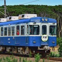 銚子電鉄で『ヘッドマークまつり』開催