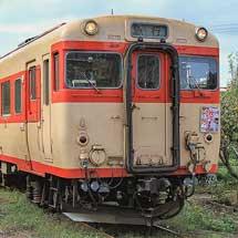 いすみ鉄道で『大原はだかまつり』ヘッドマーク