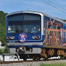 伊豆箱根鉄道「HAPPY PARTY TRAIN」に誕生日ヘッドマーク