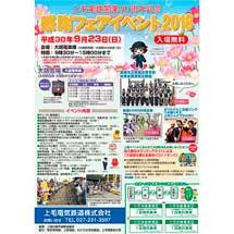9月23日上毛電気鉄道「感謝フェアイベント2018」開催