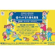 京急電鉄創立120周年記念事業「わたしたち、ぼくたちのわがまち駅名募集」実施