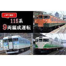 9月23日しなの鉄道「上田で連結!115系9両編成運転」実施