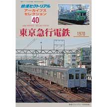 鉄道ピクトリアル アーカイブス セレクション 40東京急行電鉄 1970