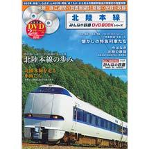 みんなの鉄道DVDBOOKシリーズ北陸本線