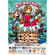 9月29日・30日「第58回全日本模型ホビーショー」開催