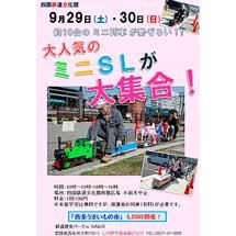 9月29日・30日四国鉄道文化館で「ミニSL乗車会」開催