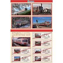 『西武グループ「赤電コラボ」記念乗車券』を発売