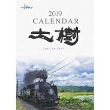 東武,2019年「SL大樹カレンダー」「東武鉄道カレンダー」発売
