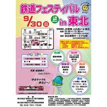 9月30日「鉄道フェスティバル in 東北」「JR貨物 ふれあい in 東北」開催